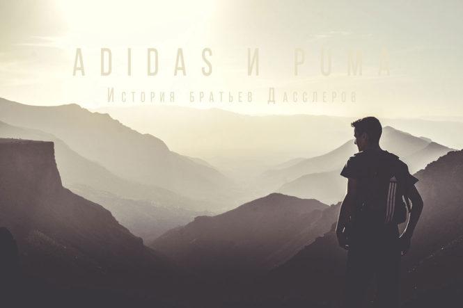 Адидас и Пума