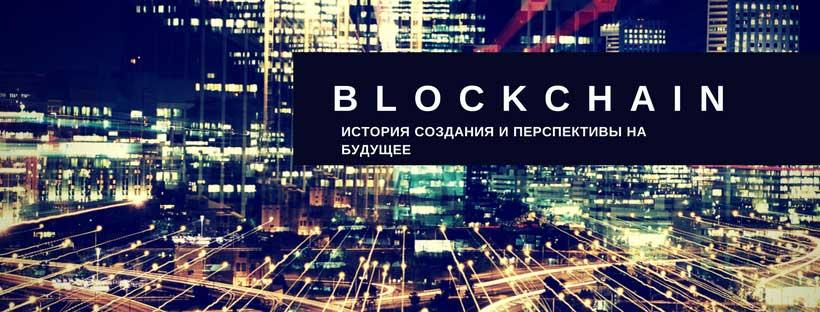 История создания blockchain