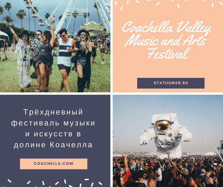 Трёхдневный фестиваль музыки и искусств в долине Коачелла