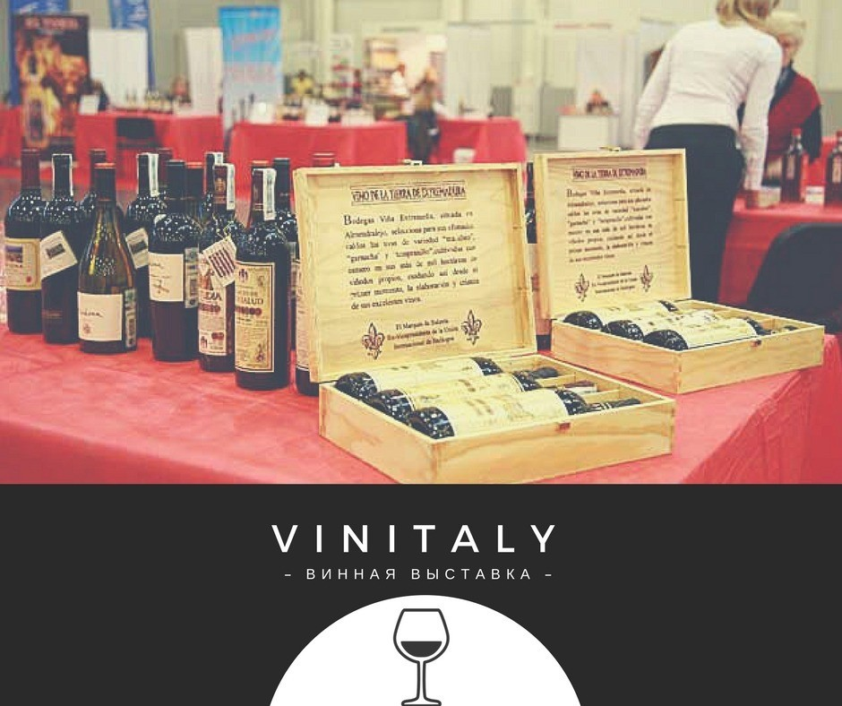 винная выставка Vinitaly