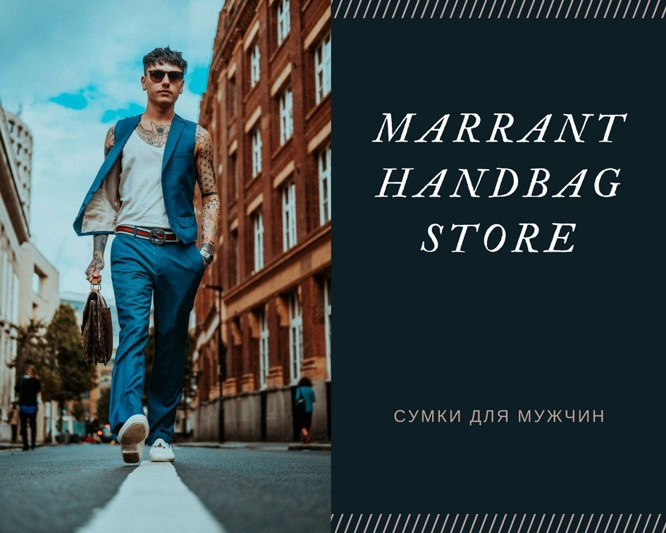 Сумки для мужчин MARRANT HANDBAG STORE