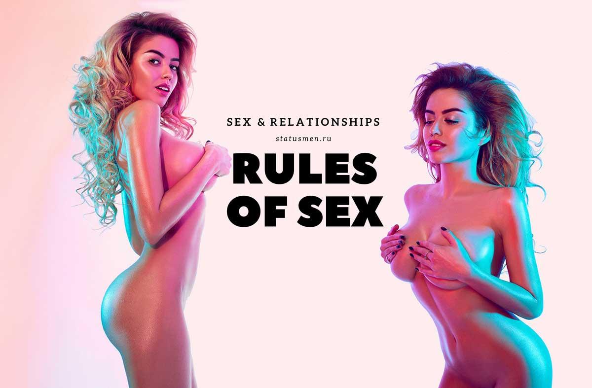 Правила секса