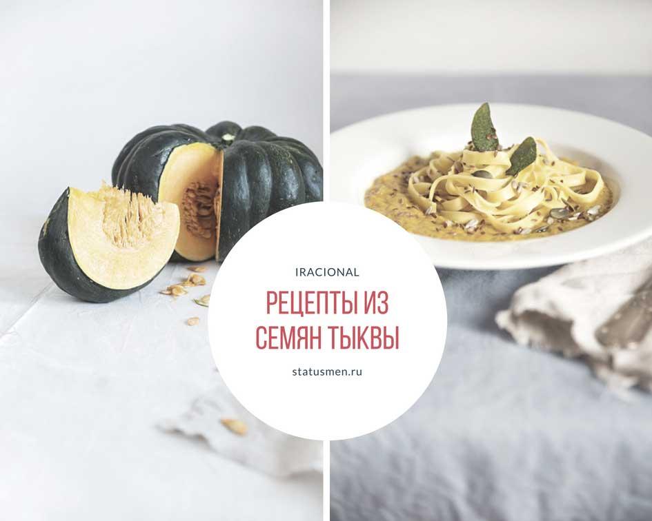 Рецепты из семян тыквы