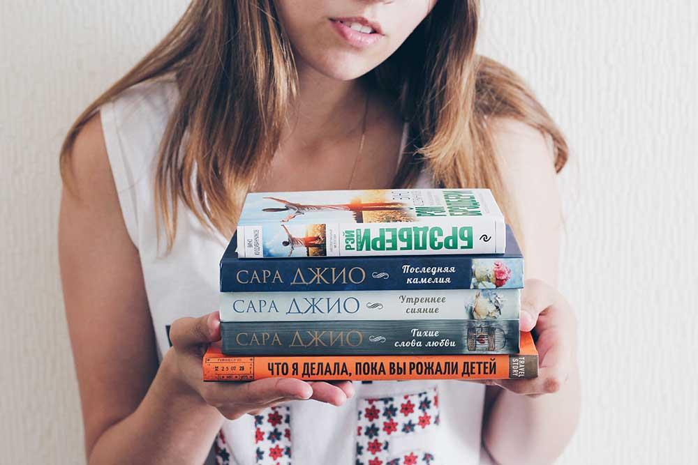 Подарок для девушки - книга